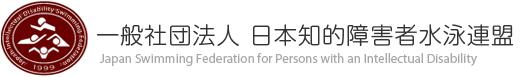 社団法人日本知的障害者水泳連盟